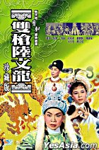 The Double-speared Luk Man-lung (DVD) (Collector's Edition) (Hong Kong Version)