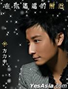 在你遥远的附近 (首批特别版) (CD+DVD)
