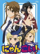 Nyankoi! Blu-ray Box  (Blu-ray) (Japan Version)
