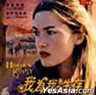 Hideous Kinky (VCD) (Hong Kong Version)