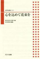 gakufu kokoro o komete hanataba o jiyosei gatsushiyou pi su