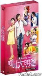 呼叫大明星 (DVD) (24集+花絮) (完) (台湾版)