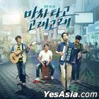 Blue Busking OST (Korea Version)