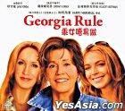 Georgia Rule (VCD) (Hong Kong Version)