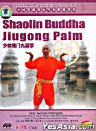 Shaolin Buddha Jiugong Palm (DVD) (English Subtitled) (China Version)