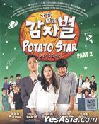 Potato Star 2013QR3 (DVD) (Ep. 61-120) (End) (Multi-audio) (English Subtitled) (tvN Drama) (Malaysia Version)