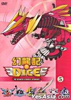 DICE: DNA Integrated Cybernetic Enterprises (DVD) (Vol.5) (Taiwan Version)