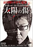 Taiyo No Kizu (DVD) (Japan Version)