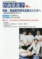 Ishiyaku Shingaku 01667-05 2021