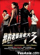 My Wife Is A Gangster 3 (DVD) (Taiwan Version)