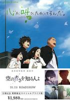 The Anthem of the Heart (2015) (DVD) (Special Priced Edition) (Japan Version)