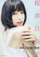 Sakurai Hinako 2019 Calendar Book