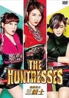 The Huntresses (DVD) (Japan Version)