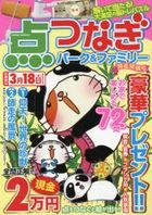 tentsunagi pa ku ando fuamiri  shiwasu tokubetsugou pawa  mutsuku 47 POWER MOOK 47