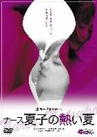 Nurse Natsuko no Atsui Natsu (DVD) (Japan Version)
