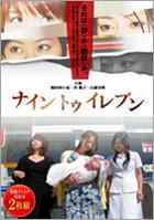 Nine to Eleven - 雙碟裝 (DVD) (日本版)