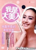 我是大美人 - 我最想要的美膚寶典 (DVD) (中国版)