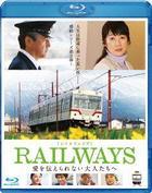 RAILWAYS Ai wo Tsutaerarenai Otonatachi e (Blu-ray)(Japan Version)