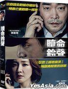 The Phone (2015) (DVD) (Taiwan Version)