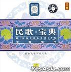 Min Ge•Bao Dian 10 (China Version)