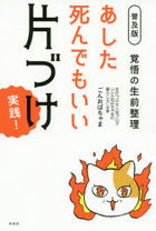 ashita shindemo ii katazuke jitsusen kakugo no seizen seiri
