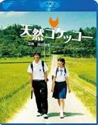 Tennen Kokekko (Blu-ray) (Special Edition) (English Subtitled) (Japan Version)