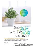 Xue Hui Zhi Zu , Ren Sheng Cai Hui Xing Fu