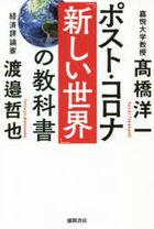 posuto korona atarashii sekai no kiyoukashiyo