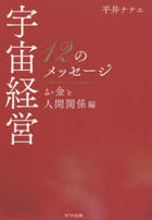 Uchuu Keiei 12 no Message Okane to Ningen Kankei Hen