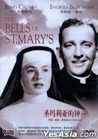 The Bells of St. Mary's (1945) (DVD) (China Version)