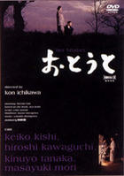 Otouto (DVD) (Japan Version)