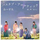Shanimuni Ikiru! / Bath Tub Aromatic  [Type B] (SINGLE+BLU-RAY) (Japan Version)