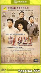 China 1921 (DVD) (End) (China Version)