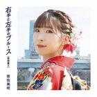 Migite to Hidarite no Blues [Special Edition A] (Japan Version)