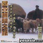 西北開發之旅:農業科技城-楊凌/ 中國第一隻複製羊