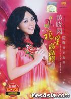 Fu Xing Gao Gao Zhao (CD + Karaoke VCD) (Malaysia Version)