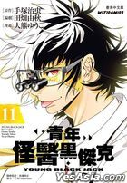 Young Black Jack (Vol.11)