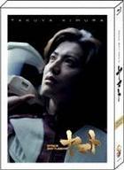 宇宙戰艦大和號 (Blu-ray) (Premium Edition) (日本版)