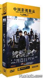 終極使命 (2016) (DVD) (1-42集) (完) (中國版)