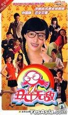 Chou Nu Wu Di (AKA: Ugly Female Invincible) (DVD) (Season 1) (End) (China Version)