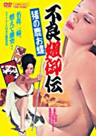 Furyo Ane Go Den Ino Shika Ocho (DVD) (Japan Version)
