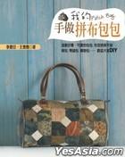 Wo De Shou Zuo Pin Bu Bao Bao