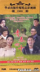 Youth Forty (DVD) (End) (China Version)
