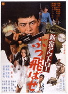 Shinjuku Outlaw Buttobase  (Japan Version)