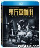东方华尔街 (2018) (Blu-ray) (1-5集) (完) (台湾版)