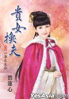 Yi Yun Ding Tian Ming : Gui Nu Huan Fu Zhong Juan
