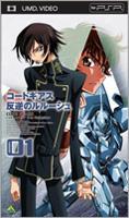 Code Geass - Lelouch of the Rebellion (UMD) (Vol.1) (Japan Version)