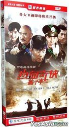 Re Xie Qi Xia Yan Zi Li San (H-DVD) (End) (China Version)