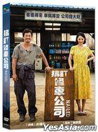 Nailed (DVD) (Taiwan Version)