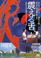 Furueru Shita (DVD) (Japan Version)